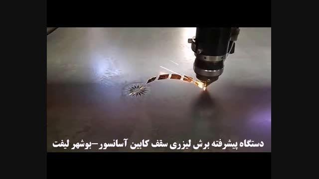 دستگاه پیشرفته برش لیزری سقف کابین آسانسور (بوشهر لیفت)