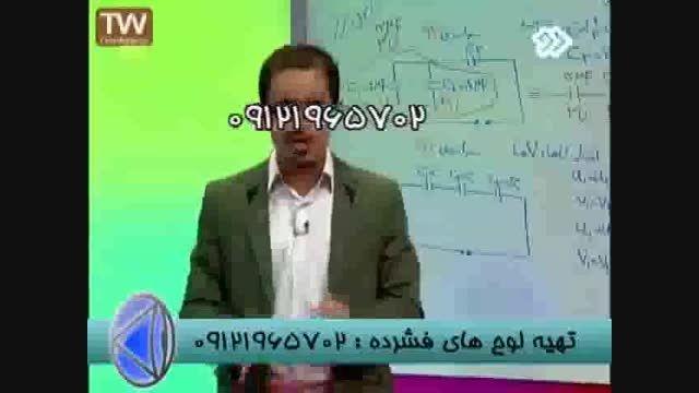 حل تست خازن با تکنیک های مهندس مسعودی -قسمت   (2)
