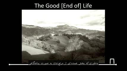 برای پایان خوب زندگی آماده شوید