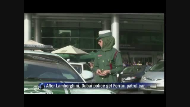 لامبورگینی و فراری در ناوگان پلیس دبی