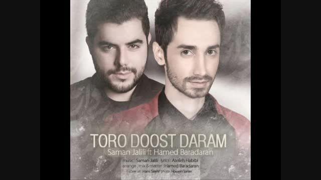 آهنگ جدید سامان جلیلی وحامد برادران بنام تورو دوست دارم