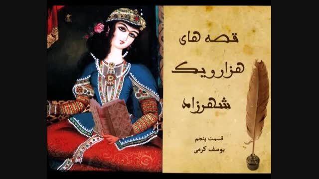 قصه های هزار و یک شهرزاد با اجرای یوسف کرمی