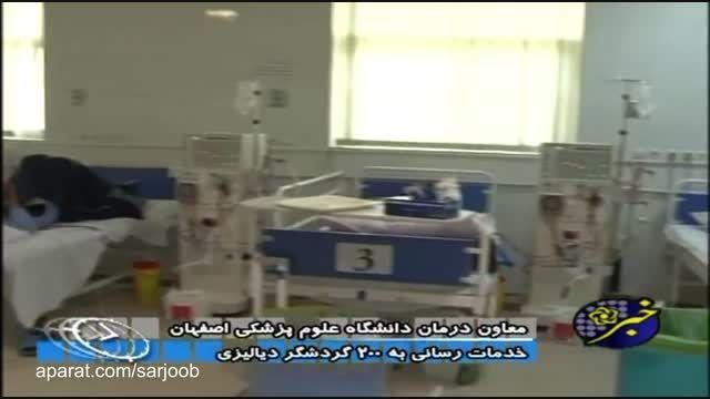 بازدید معاون درمان دانشگاه علوم پزشکی اصفهان از برخوار