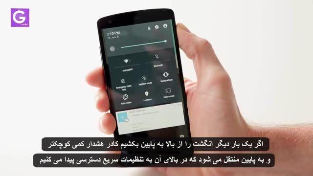 بررسی سیستم عامل Android L 5.0 Lollipop زیرنویس فارسی