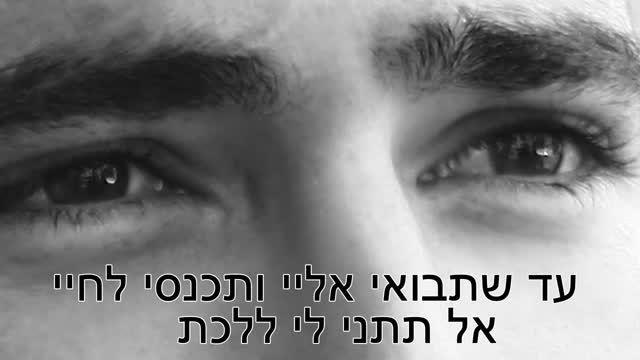 آهنگ پاپ عبری ؛עומר אדם - נועצת מבט