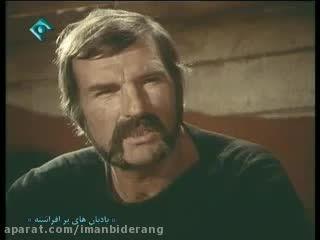 صحنه دوبله شده از سریال باد بان های بر افراشته 1976
