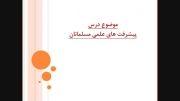 پیشرفت های علمی مسلمانان (درس 9 مطالعات ششم)