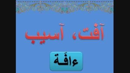 آموزش واژگان درس یک عربی هفتم