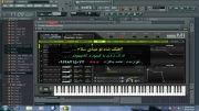 آهنگ شاد و خاطره انگیز تو میدی سلام - FL Studio