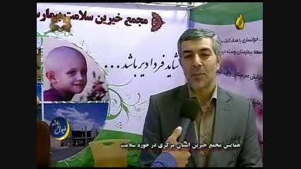 گزارش همایش خیرین سلامت استان مرکزی