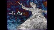 آهنگ محسن چاوشی به نام  : برقص آ