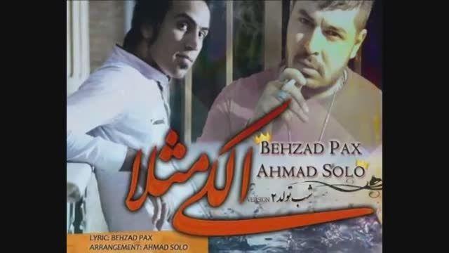 دانلود آهنگ جدید بهزاد پکس و احمد سلو به نام الکی مثلا