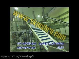 سازنده مدولار صنایع غذایی و انواع تجهیزات انتقال بار