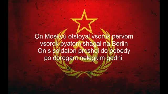 """سرود""""Farewell of Slavianka"""" اجرای گروه کر ارتش سرخ."""