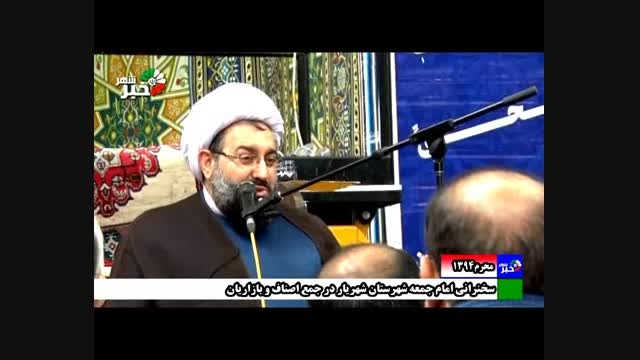 جواب کوبنده امام جمعه شهریار به حاشیه سازان
