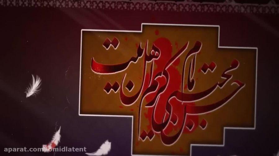 نماهنگ آقام حسن - ویژه شهادت حضرت امام حسن مجتبی