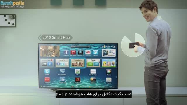 ارتقای هوشمند تلویزیون های 2012 سامسونگ