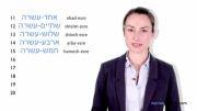 آموزش عبری در 3 دقیقه -7
