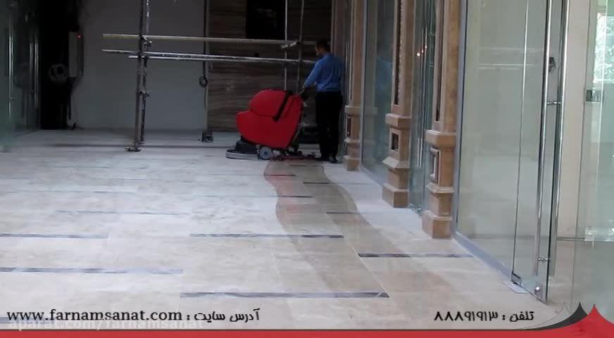نظافت کف کارخانجات با دستگاه اسکرابر Scrubber ایتالیایی
