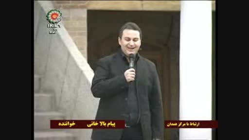 اجرای زنده پیام بالاخانی قبل از کنسرت همدان (دیدنی)