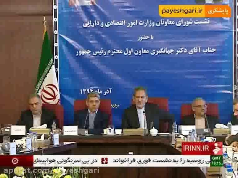 نشست شورای معاونان وزارت امور اقتصاد و دارایی
