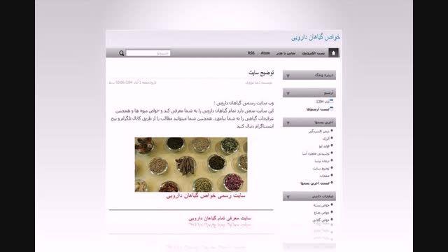 معرفی کانال تلگرام گیاهان دارویی