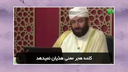 رسوایی جدید شبکه وهابی کلمه این بار درباره عمر بن خطاب