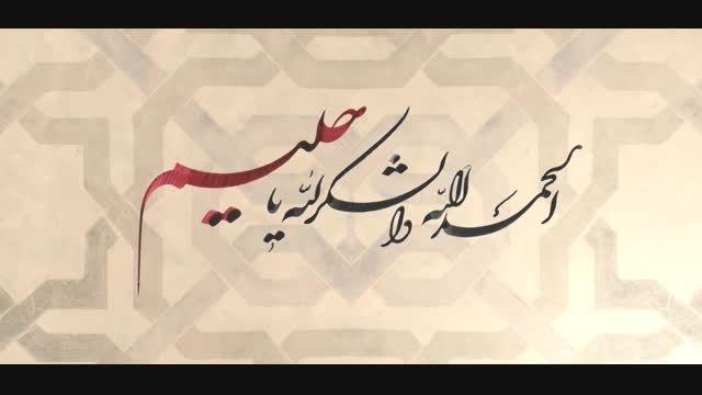 Sami Yusuf - Al Hamduli'llah (Official Lyric Video س