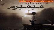دانلود آهنگ میمیرم از احمدرضا شهریاری