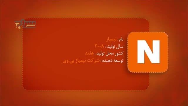معرفی شبکه ی اجتماعی موبایلی نیمباز / Nimbuzz