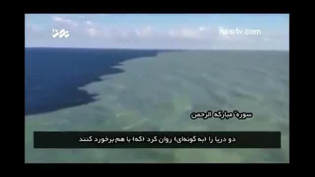 برزخ و حریم بین دو دریا « کلیپ کامل » ، معجزه قرآن کریم