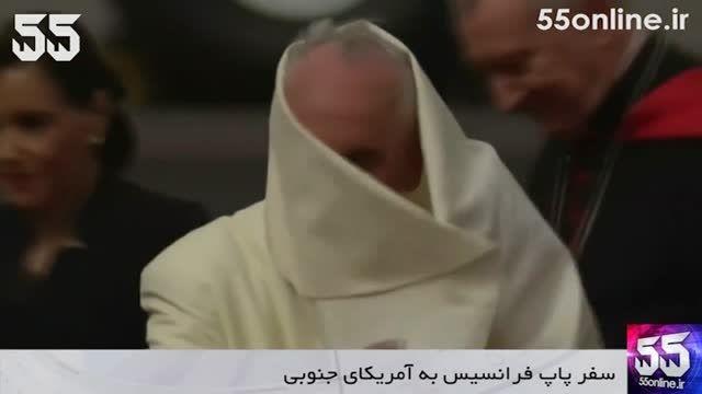 لحظه به باد رفتن کلاه پاپ در آمریکای جنوبی