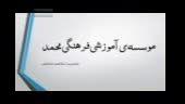 موسسه آموزشی فرهنگی محمد