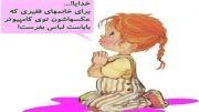 دعای خیلی جالب یه دختر کوچولو!!!!!!!!!!!!