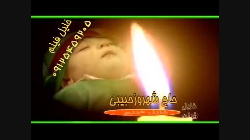 نوحه زیبای سوسوز بالام اصغر از حاج شهروز حبیبی