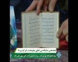 قرآن بازگشته از فضا در غرفه ماهنامه آسمان شب- نمایشگاه مطبوعات تهران