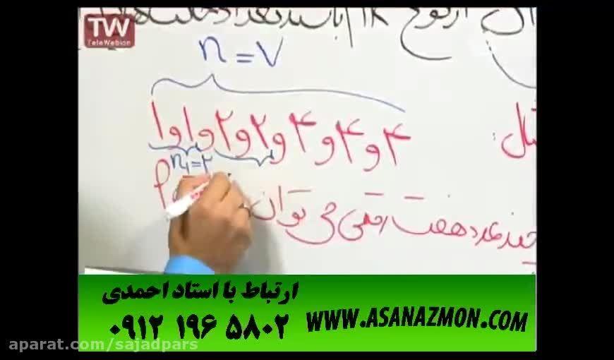 آموزش اصول حل تست های ترکیبی درس ریاضی - کنکور ۷