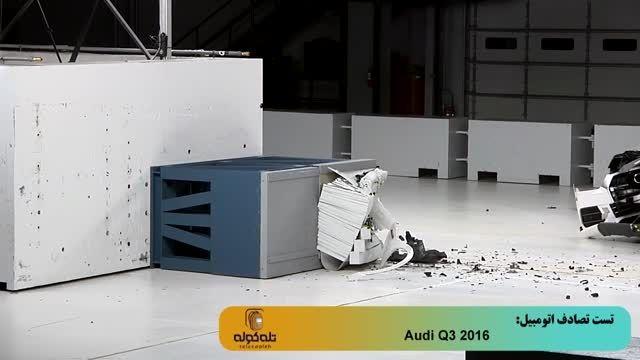 تست تصادف خودروی 2016 Audi Q3