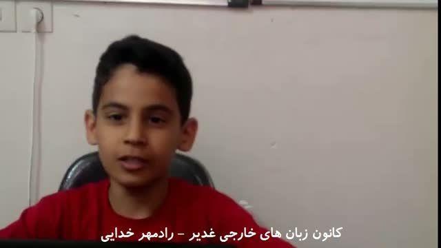 رادمهر خدایی 8 ساله