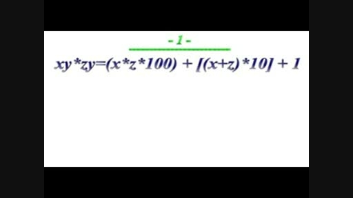 Multiply two digit numbers ending in 1
