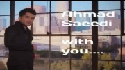 آهنگ جدید احمد سعیدی (با تو)