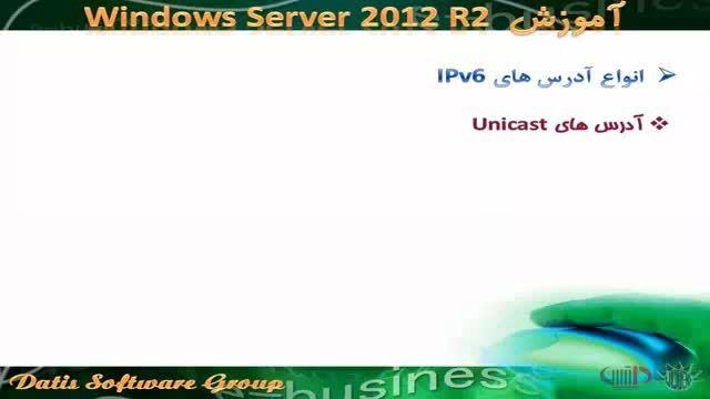 آموزش ویندوز سرور 2012 - آشنایی با آدرس های IPv6