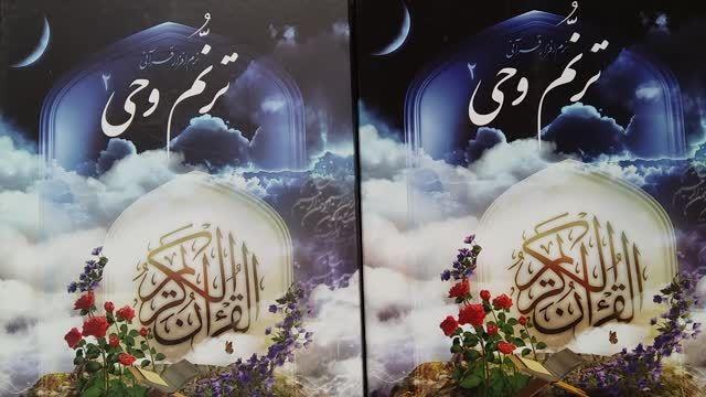 فروش عمده نرم افزارهای قرآنی