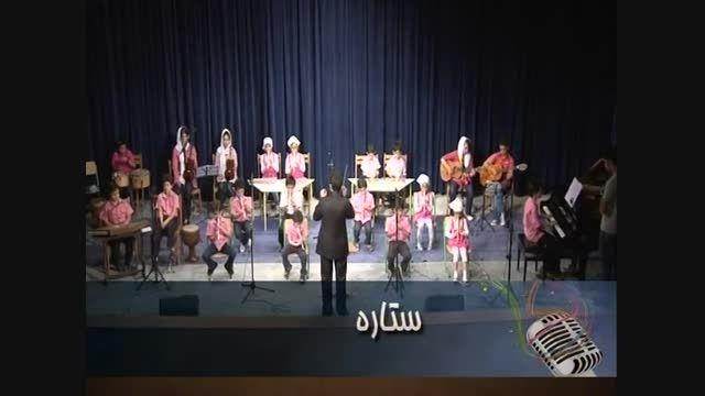 اجرای بسیار زیبای کودکان-ارف-پیمان جوکار(شایگان)