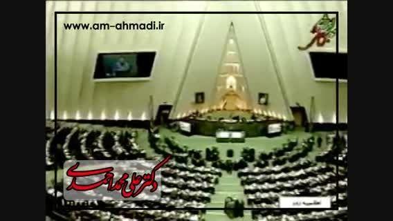 کلیپ   نطق دکتر علی محمد احمدی در مجلس شورای اسلامی