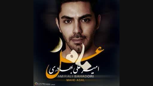 آهنگ برنامه ماه عسل از امیرعلی بهادری ، بسیار زیبا!!
