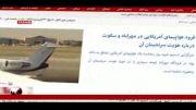 ماجرای فرود هواپیمای آمریکایی در فرودگاه مهرآباد