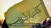 میثم مطیعی-کلیپ اربعین-جان و جانان من