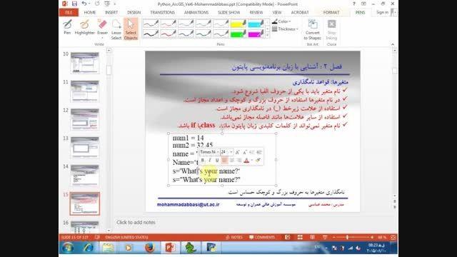جلسه دوم : آموزش برنامه نویسی تحت ArcGIS به زبان پایتون
