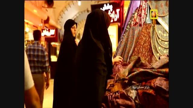 بازار سنتی یزد